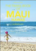 表紙: やさしいハワイ マウイ島の本 THE TRAVEL BOOK OF MAUI HAWAII | 青木たまな