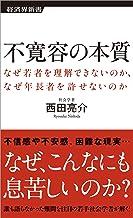 表紙: 不寛容の本質   西田亮介