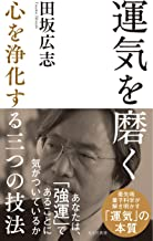 表紙: 運気を磨く~心を浄化する三つの技法~ (光文社新書) | 田坂 広志