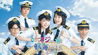 マジで航海してます。~Second Season~