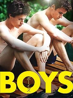 BOYS/ボーイズ(字幕版)