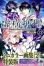 虚構推理(15)ミニカラー画集付き特装版 (プレミアムKC)