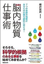 表紙: 脳内物質仕事術 | 樺沢紫苑