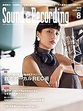 表紙: サウンド&レコーディング・マガジン 2020年8月号 | サウンド&レコーディング・マガジン編集部