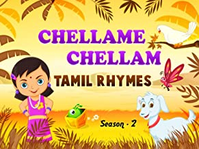 Chellame Chellam