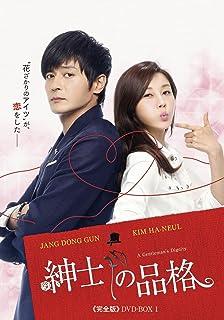 紳士の品格 (完全版) DVD-BOX 1