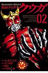 仮面ライダークウガ(2) (ヒーローズコミックス) Kindle版