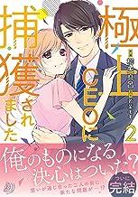 表紙: 極上CEOに捕獲されました 2 (マーマレードコミックス)   柳矢真呂