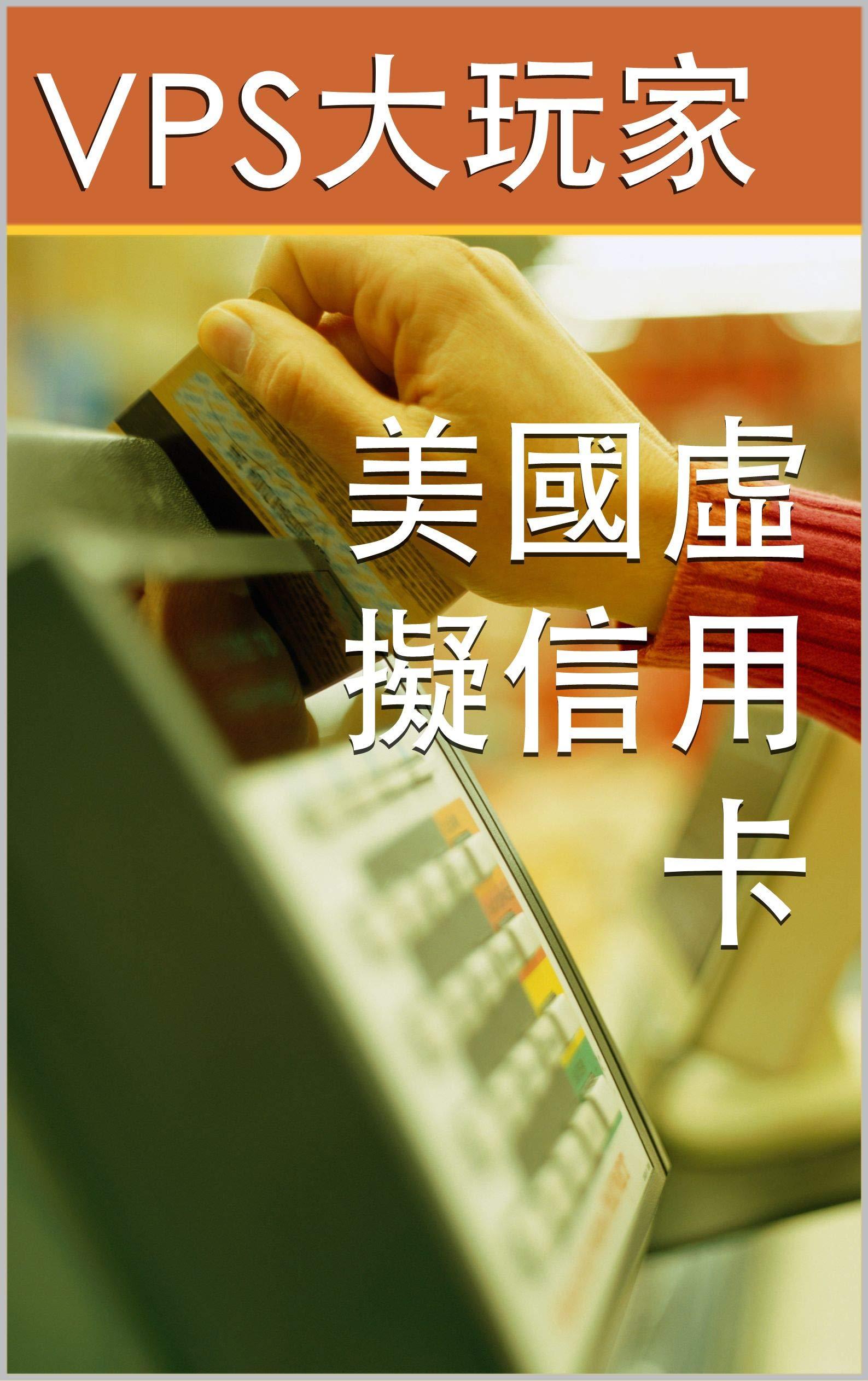 美國虛擬信用卡 (Traditional Chinese Edition)