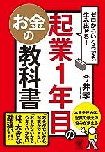 表紙: ゼロからいくらでも生み出せる! 起業1年目のお金の教科書   今井孝