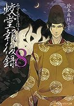 表紙: 蛟堂報復録8 (アルファポリス文庫) | 鈴木麻純