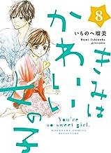 きみはかわいい女の子(8) (別冊フレンドコミックス)