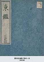 新刊吾妻鏡 巻40-41 (国立図書館コレクション) (Japanese Edition)