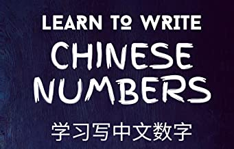 Learn to Write Chinese Numbers: Flash Card-style Guidebook ??????? Count from 0 to 100 ?0?100??