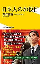 表紙: 日本人のお役目 (ワニブックスPLUS新書) | 矢作 直樹