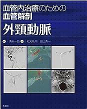 表紙: 血管内治療のための血管解剖 外頸動脈 | 清末一路