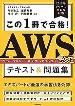 表紙: この1冊で合格! AWS認定ソリューションアーキテクト - アソシエイト テキスト&問題集 | アクセンチュア株式会社