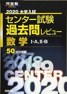 日本市場で強力 大学入試センター試験過去の質問レビュー数学1・A、2・B 2020(カワイジュクシリーズ)