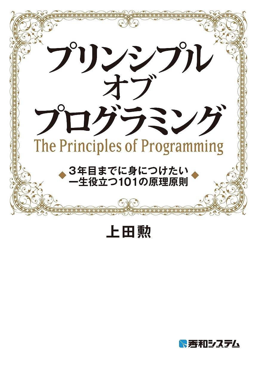 事件、出来事おなじみの乗算プリンシプル オブ プログラミング 3年目までに身につけたい 一生役立つ101の原理原則