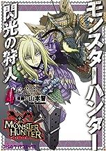 表紙: モンスターハンター 閃光の狩人 (4) (ファミ通クリアコミックス) | 山本 晋