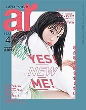表紙: Ar 2020年 04月号 [雑誌]   主婦と生活社