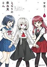 表紙: となりの吸血鬼さん 6 (MFC キューンシリーズ) | 甘党