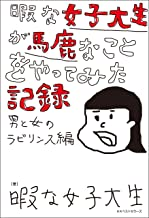 表紙: 暇な女子大生が馬鹿なことをやってみた記録 ~男と女のラビリンス編~ (ワニの本) | 暇な女子大生