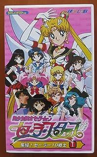 美少女戦士セーラームーン セーラースターズ Vol.1~集結!セーラー10戦士~ [VHS]