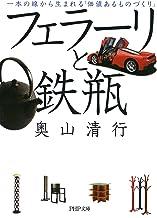 表紙: フェラーリと鉄瓶 一本の線から生まれる「価値あるものづくり」 (PHP文庫)   奥山 清行