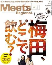 表紙: Meets Regional(ミーツリージョナル) 2020年4月号・電子版 [雑誌]   京阪神エルマガジン社