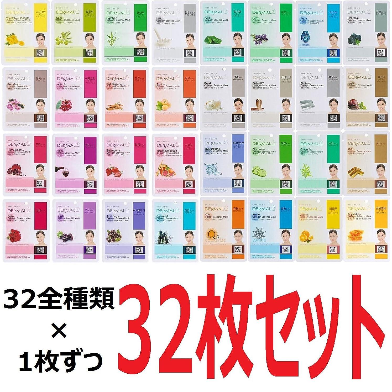 潜在的な見積り野望DERMAL(ダーマル) エッセンスマスク 32枚セット(32種全種類)/Essence Mask 32pcs [並行輸入品]