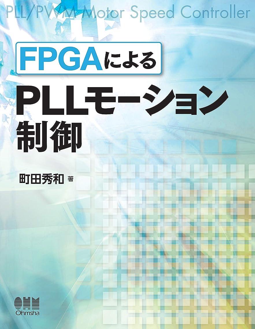 校長配管スリッパFPGAによるPLLモーション制御