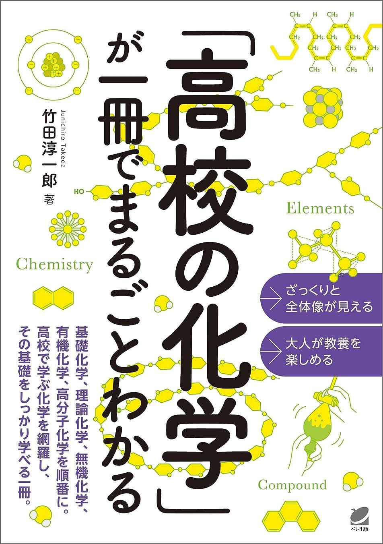 始まり侮辱苦難「高校の化学」が一冊でまるごとわかる