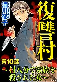 復讐村~村八分で家族を殺された女~(分冊版) 【第10話】 (ストーリーな女たち)
