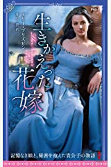 生きかえった花嫁 (ハーレクイン・ヒストリカル・スペシャル) Kindle版