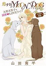 表紙: 花ゆめAi 恋するMOON DOG story06 | 山田南平