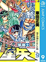 表紙: 聖闘士星矢 9 (ジャンプコミックスDIGITAL)   車田正美