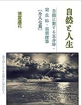自然と人生  自然に対する五分時・写生帖・湘南雑筆 /全87篇