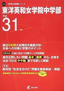 東洋英和女学院中学部 平成31年度用【過去5年分収録】 (中学校別入試問題シリーズK15)