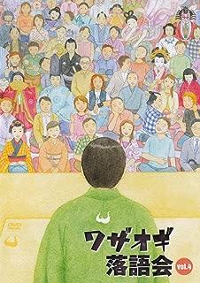 DVDワザオギ落語会 vol.4