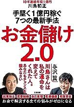 表紙: お金儲け2.0 手堅く1億円稼ぐ7つの最新手法   川島 和正