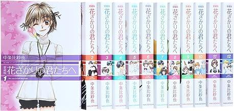 愛蔵版 花ざかりの君たちへ コミック 1-12巻セット (花とゆめCOMICSスペシャル)
