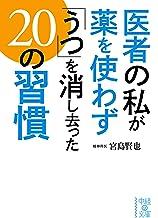 表紙: 医者の私が薬を使わず「うつ」を消し去った20の習慣 (中経の文庫)   宮島 賢也