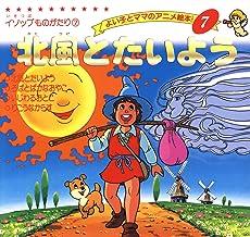 表紙: 北風とたいよう よい子とママのアニメ絵本 | 平田昭吾