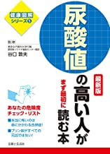 表紙: 尿酸値の高い人がまず最初に読む本 最新版 健康図解シリーズ | 谷口敦夫