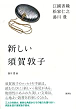表紙: 新しい須賀敦子 (集英社文芸単行本) | 湯川豊