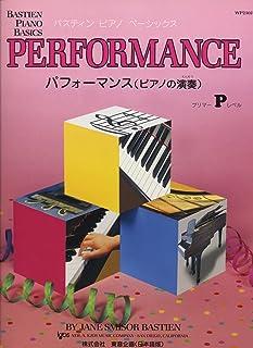 WP210J ベーシックス パフォーマンス(ピアノの演奏) プリマー