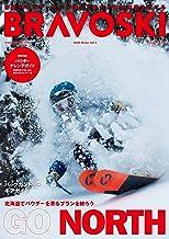 表紙: BRAVOSKI 2020 Winter Vol.2 (双葉社スーパームック) | 双葉社