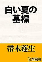 表紙: 白い夏の墓標(新潮文庫) | 帚木 蓬生