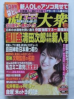 週刊大衆 2010(H22)年 5月3日号 [雑誌]
